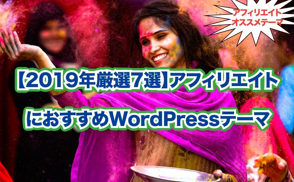 【2019年厳選6選】アフィリエイト におすすめWordPressテーマ