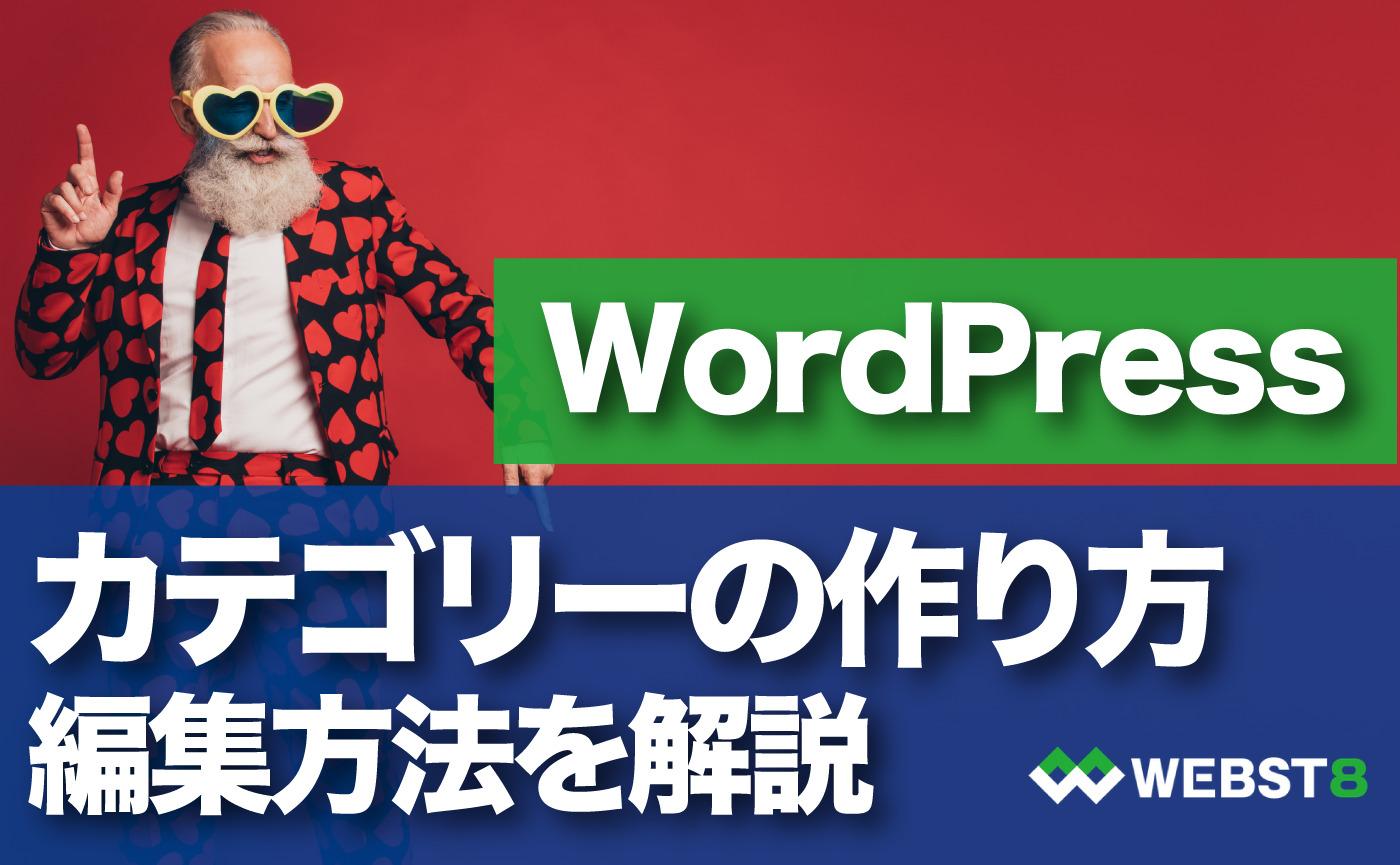 WordPress カテゴリーの作り方 編集方法を解説