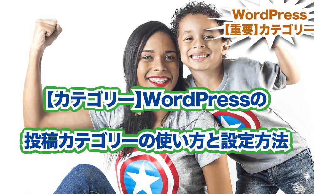 【カテゴリー】WordPressの 投稿カテゴリーの使い方と設定方法