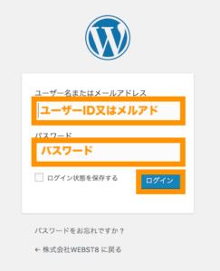 ユーザーID又はパスワードを入力後ログインボタンを押下
