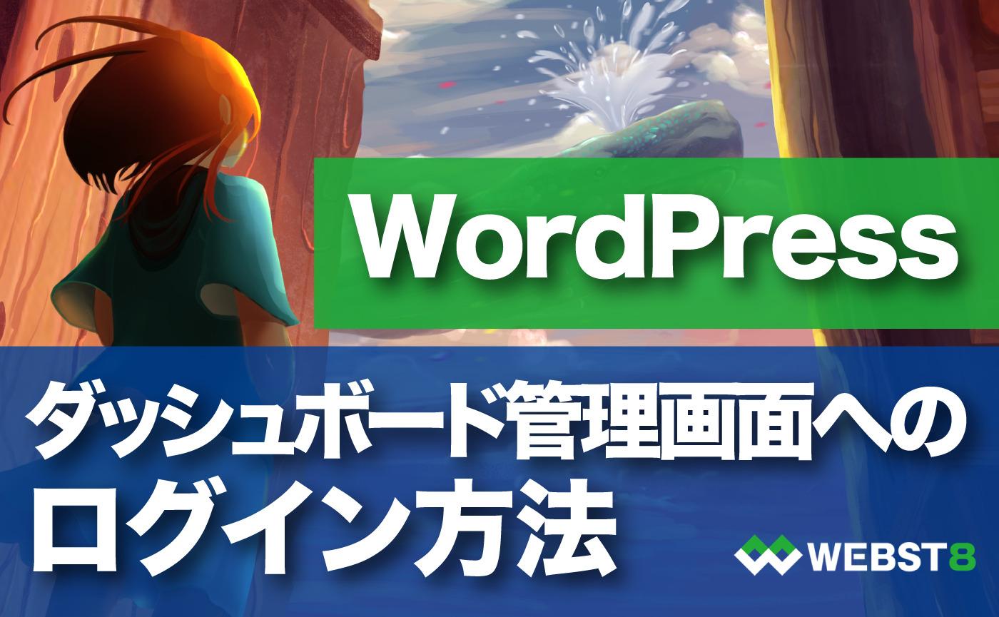 WordPress ダッシュボード管理画面へのログイン方法