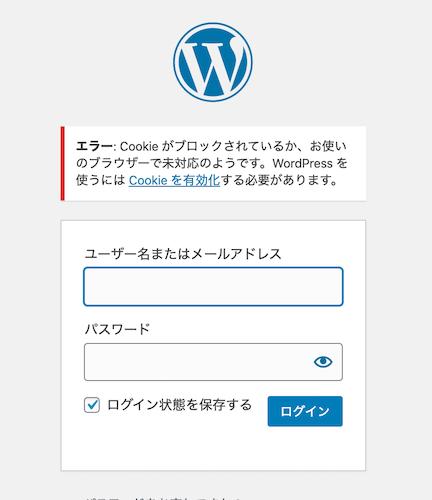 WordPress ログインエラー
