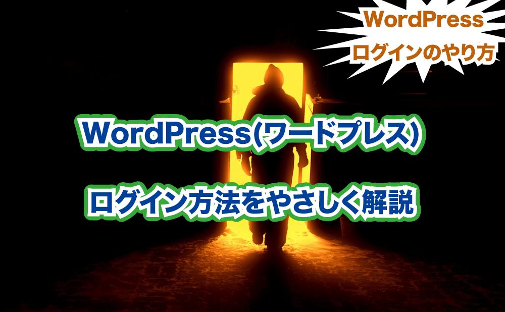 WordPress(ワードプレス) ログイン方法をやさしく解説
