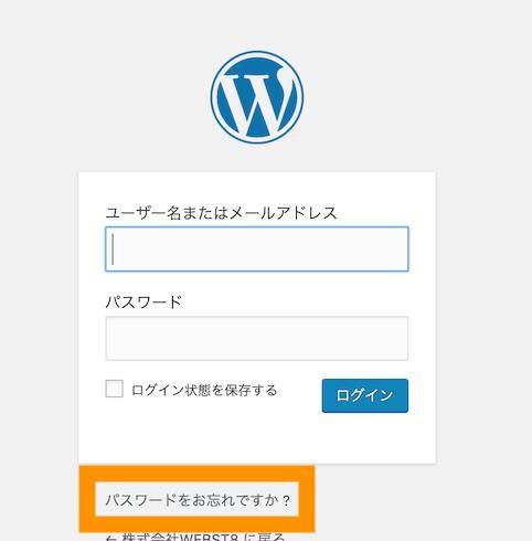 WordPressのログイン画面 パスワードを忘れた方