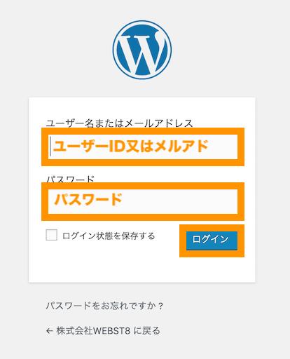 ユーザーIDとパスワードを入力後ログインボタンを押下