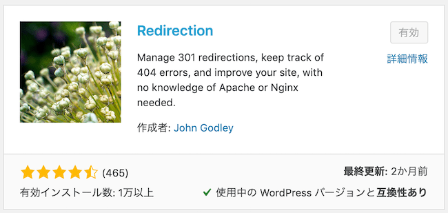WordPress 転送設定プラグイン「Redirection(リダイレクション)」