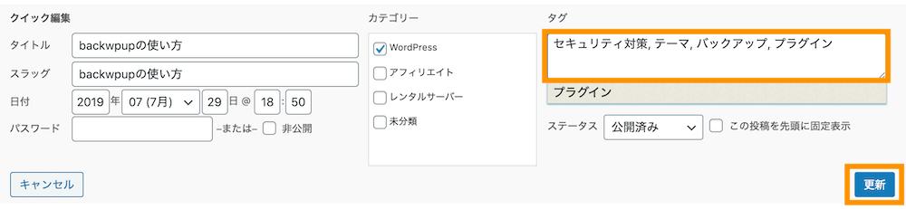 WordPress 投稿一覧 クイック編集>タグの修正