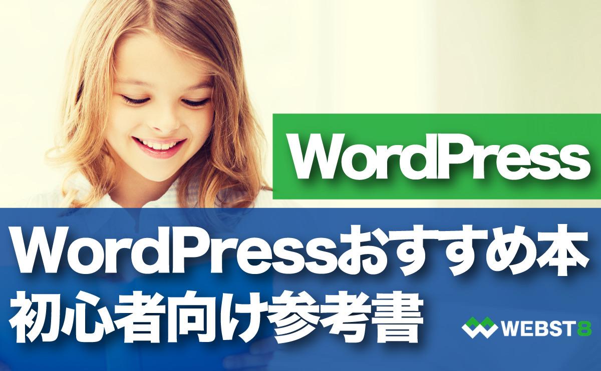 【初心者向け】目的別WordPress の勉強におすすめの本9選