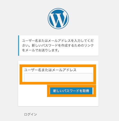 WordPressのログイン画面 パスワードリセット