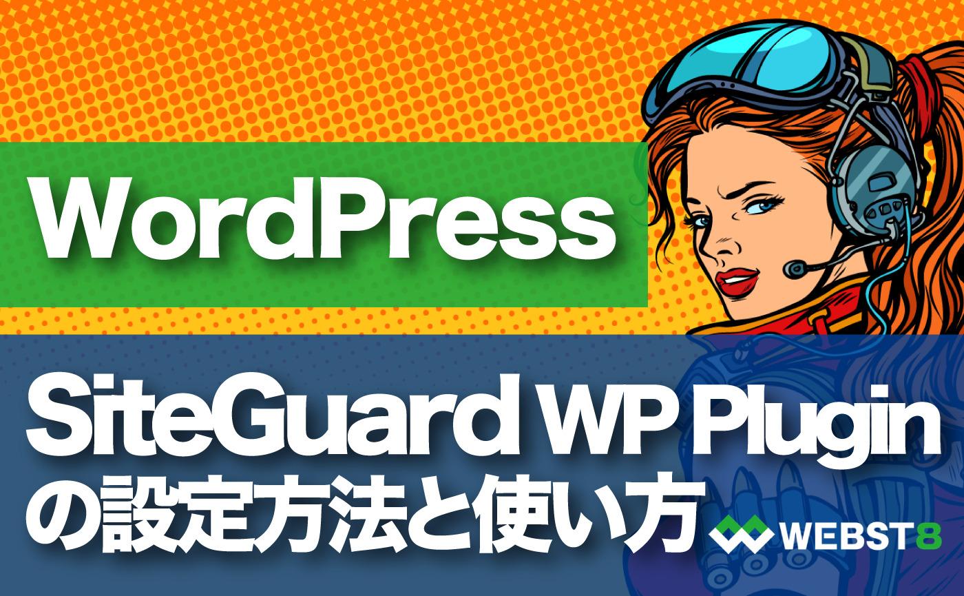 WordPress SiteGuardWPPluginの設定方法と使い方