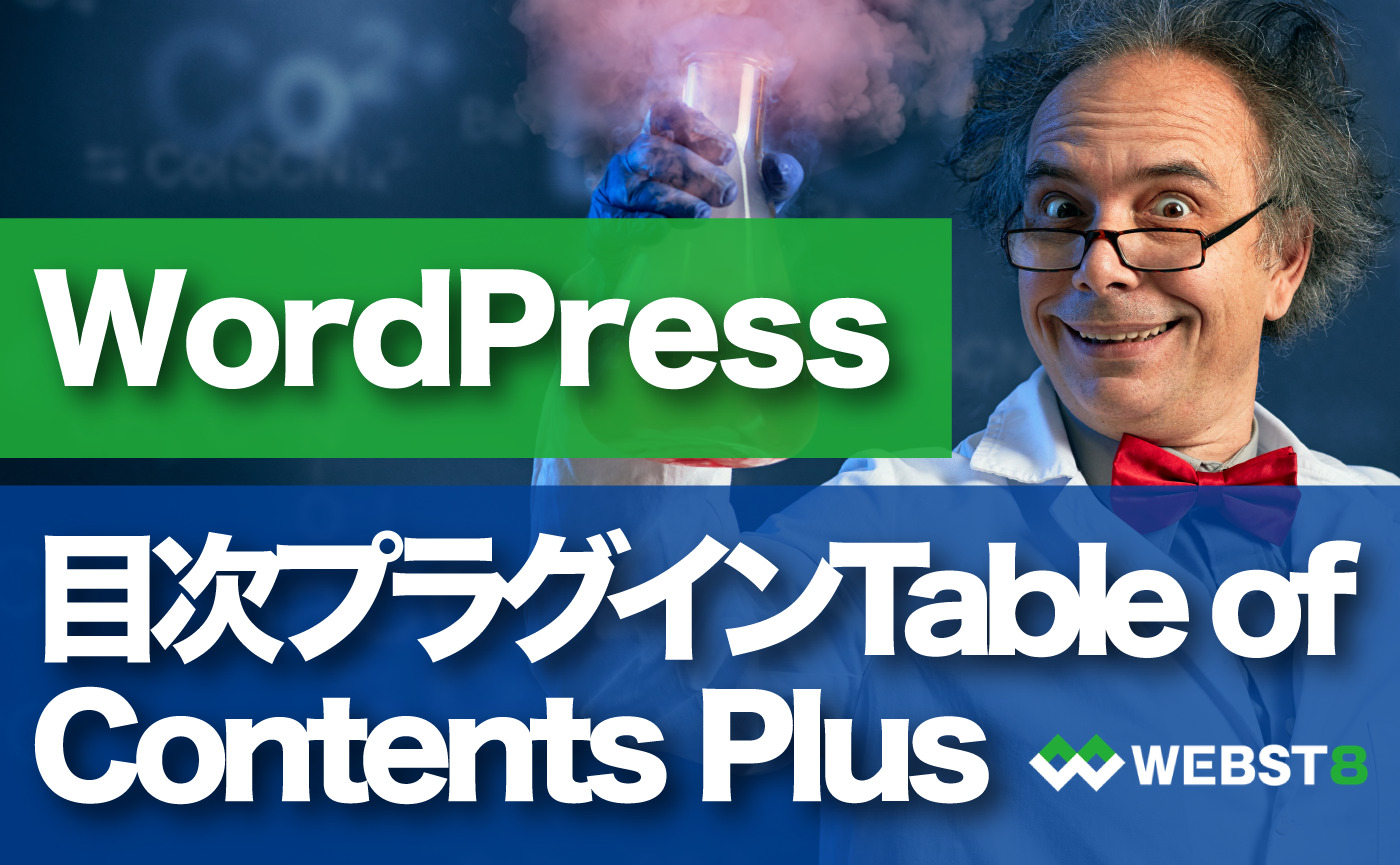 WordPress目次プラグイン Table of Contents Plusの使い方