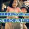 【徹底解説】WordPressの 「タグ」機能の使い方と設定方法