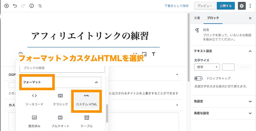 フォーマット>カスタムHTMLを選択