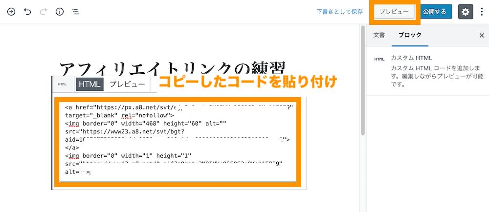 コピーしたコードを貼り付ける