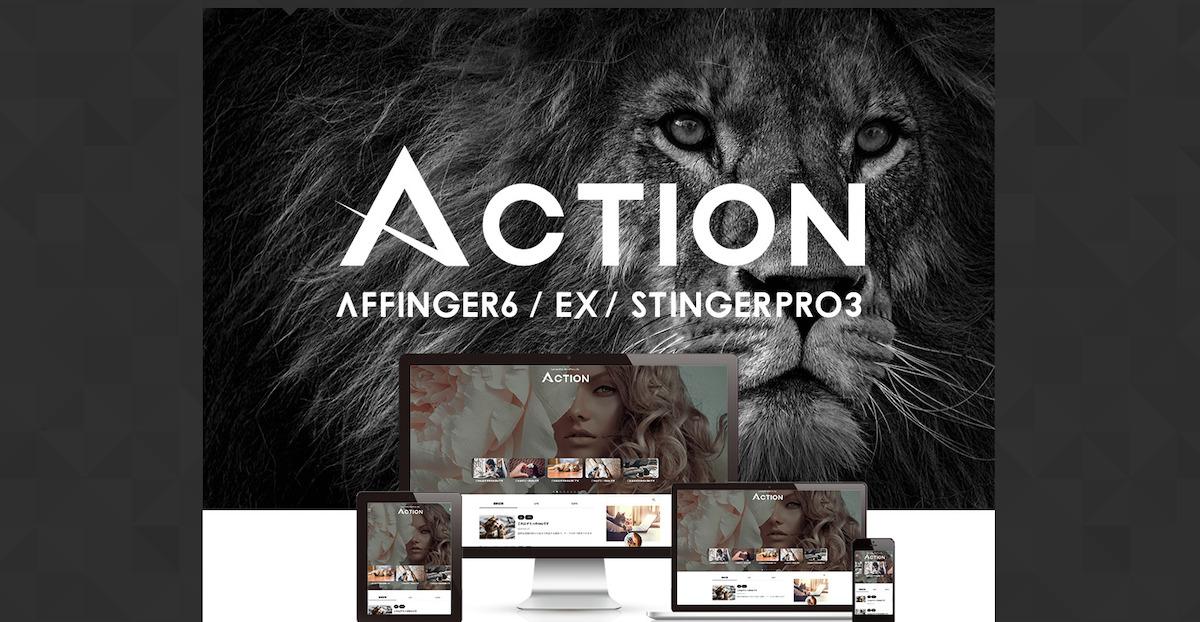 ACTION AFFINGET トップページ