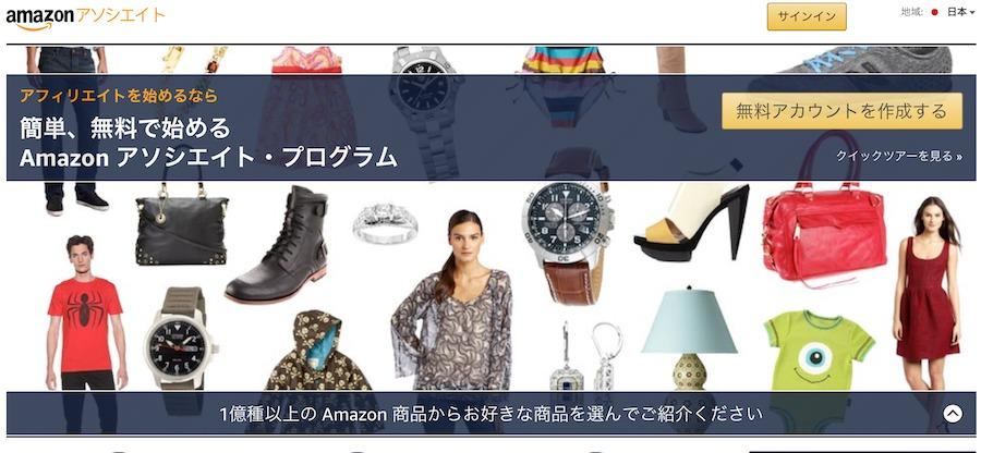 Amazon アソシエイツ トップページ