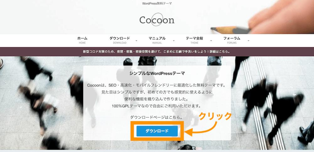 Cocoon トップページ ダウンロードボタンをクリック