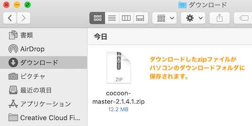downloadsディレクトリにcocoon-master-xxxx.zipがダウンロードされます