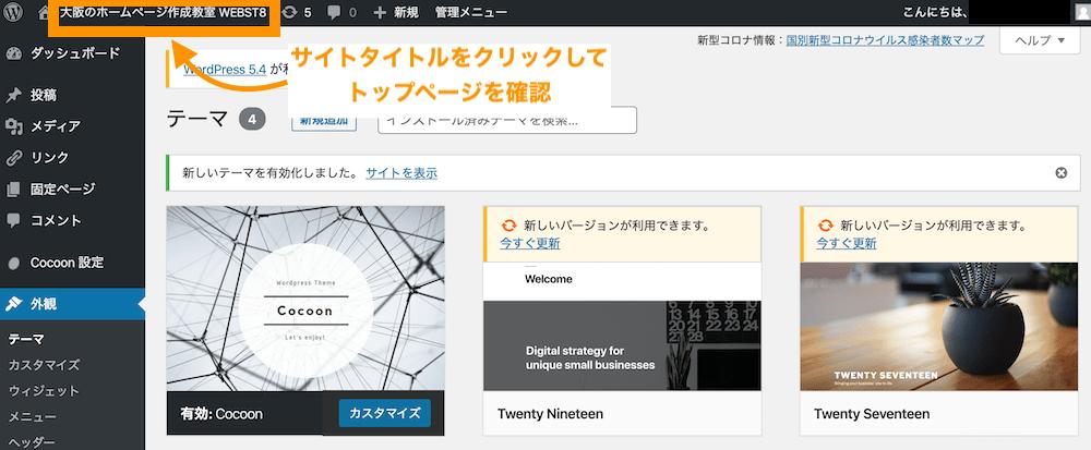 テーマ「cocoon」が有効化されていることを確認してトップページを表示