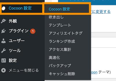 Cocoon設定>Cocoon設定