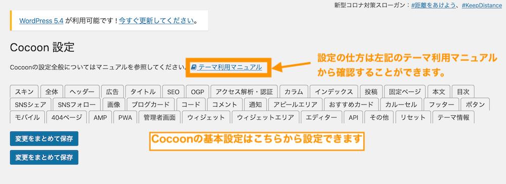 Cocoon設定。テーマ利用マニュアルから公式サイトで使い方を確認できます。
