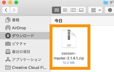 ダウンロードしたCocoonのzipファイルを選択