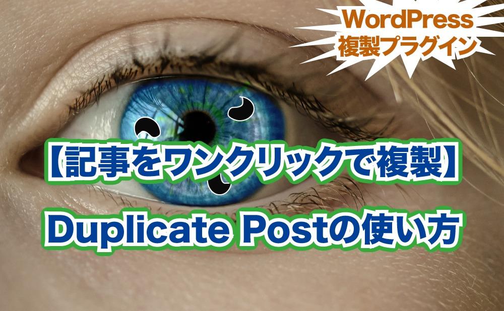 【記事をワンクリックで複製】WordPressプラグイン Duplicate Postの使い方