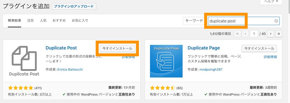 Duplicate Post インストール