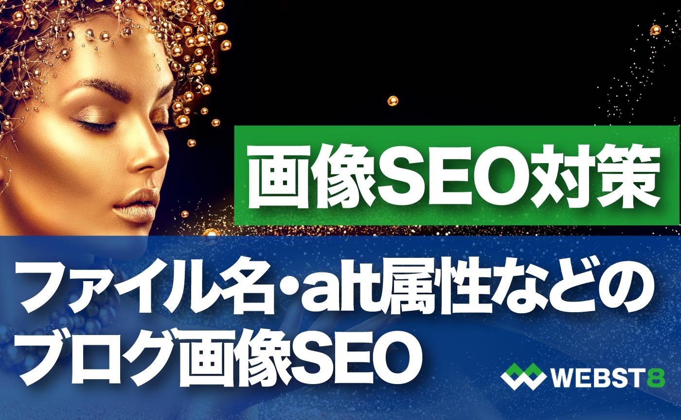 【画像のSEO】SEOを考慮した 画像のファイル名とALT属性