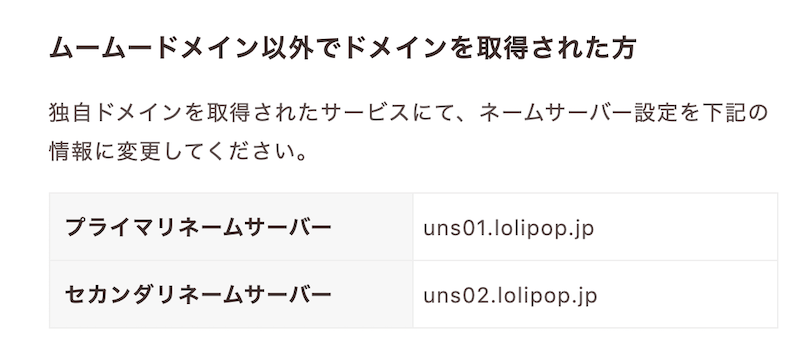 ロリポップのネームサーバー