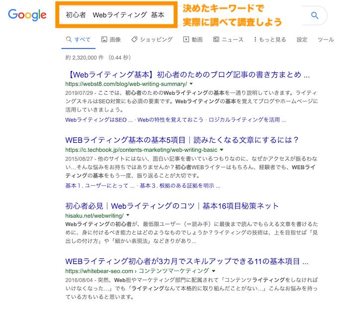 初心者 Webライティング 基本 で検索した結果