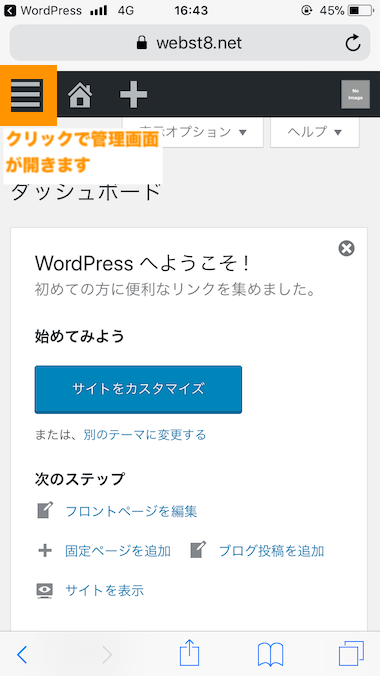 WordPress ダッシュボード画面