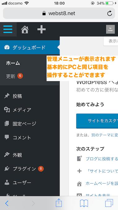WordPressの管理メニューが表示された