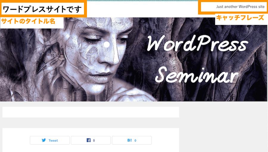 サイトに表示されているサイトのタイトルとキャッチフレーズ