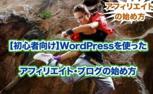 【初心者向け】WordPressを使った アフィリエイト・ブログの始め方