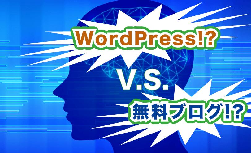 WordPress v.s 無料ブログ