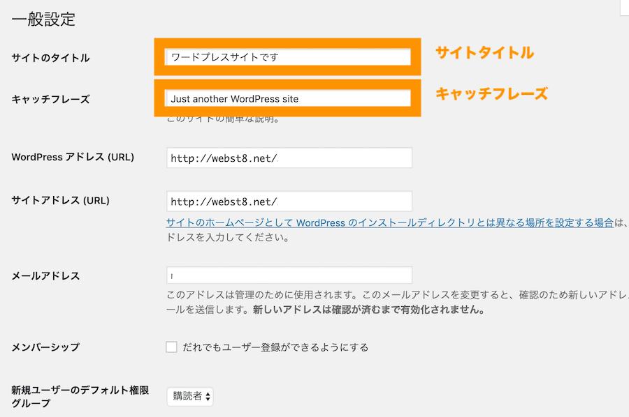 設定>一般設定 サイト名とキャッチフレーズを変更
