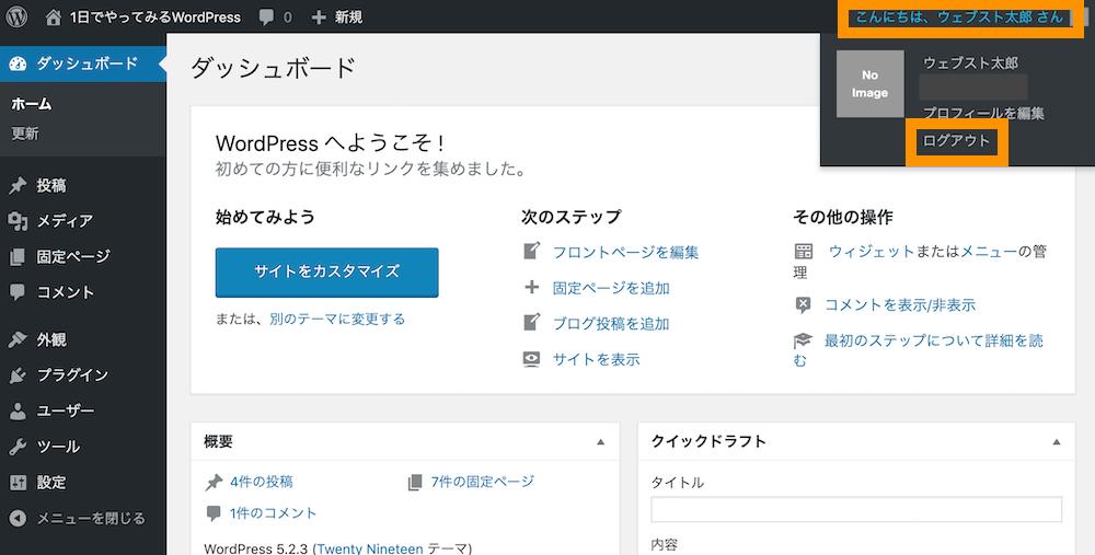WordPress>ログアウト