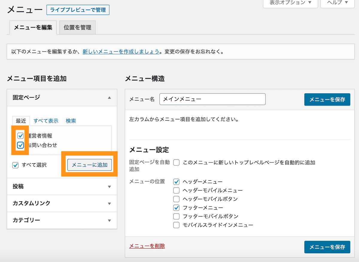 固定ページからページを選択してメニューに追加ボタンを押下