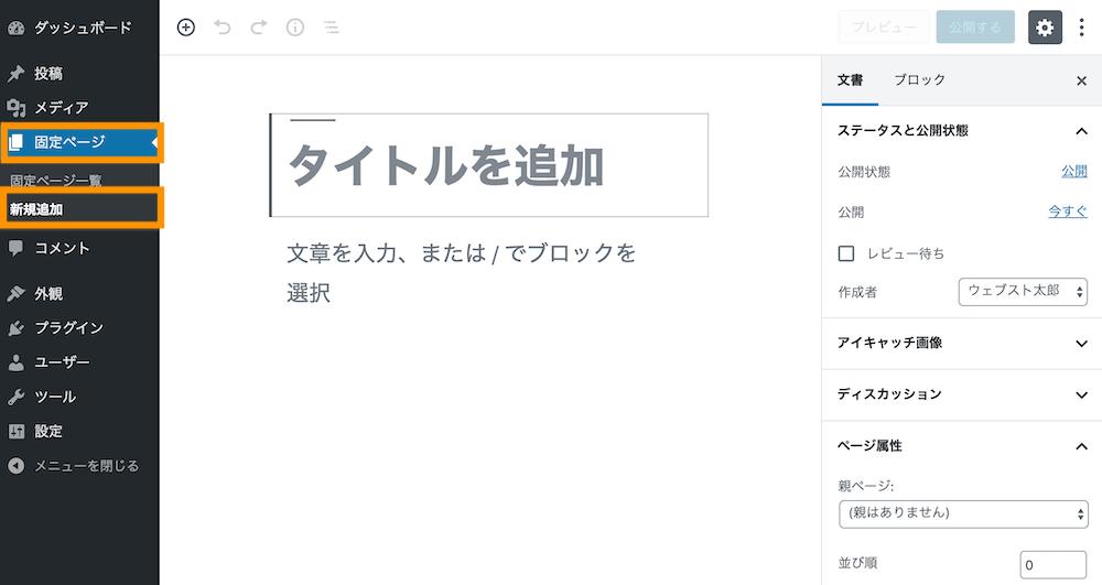 固定ページ>新規追加