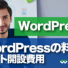 WordPress WordPressの料金 サイト開設費用