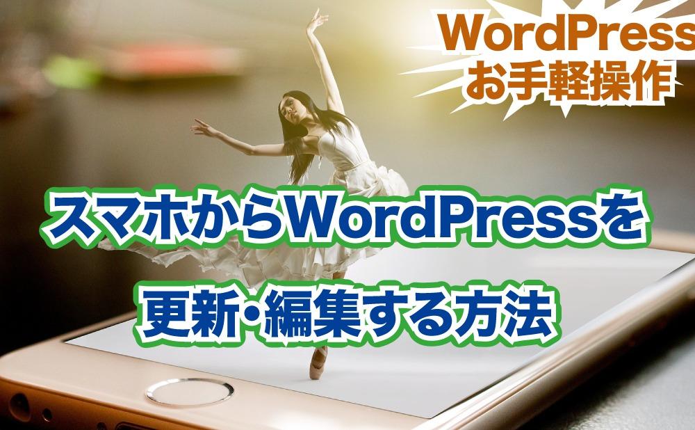 スマホからWordPressを 更新・編集する方法