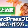 WordPressブログの始め方・作り方 総まとめ版