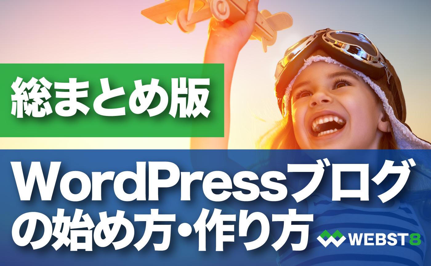 WordPressの始め方総まとめ