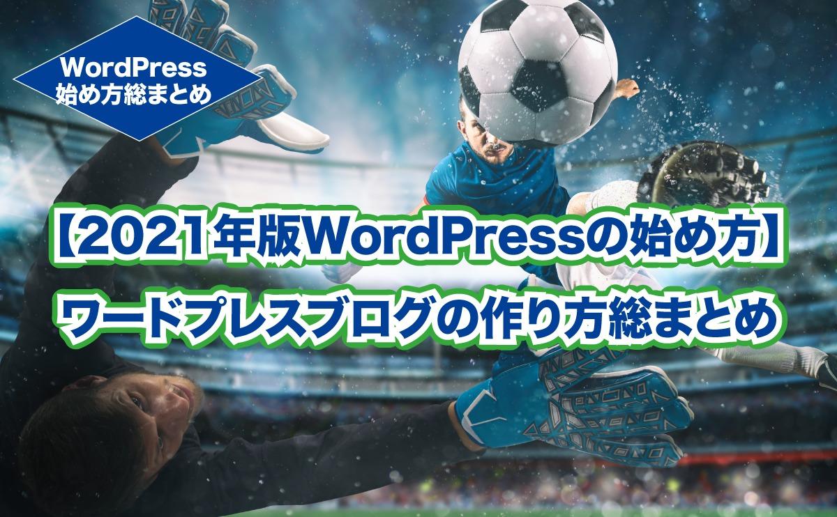 【2021年版WordPressの始め方】 ワードプレスブログの作り方総まとめ