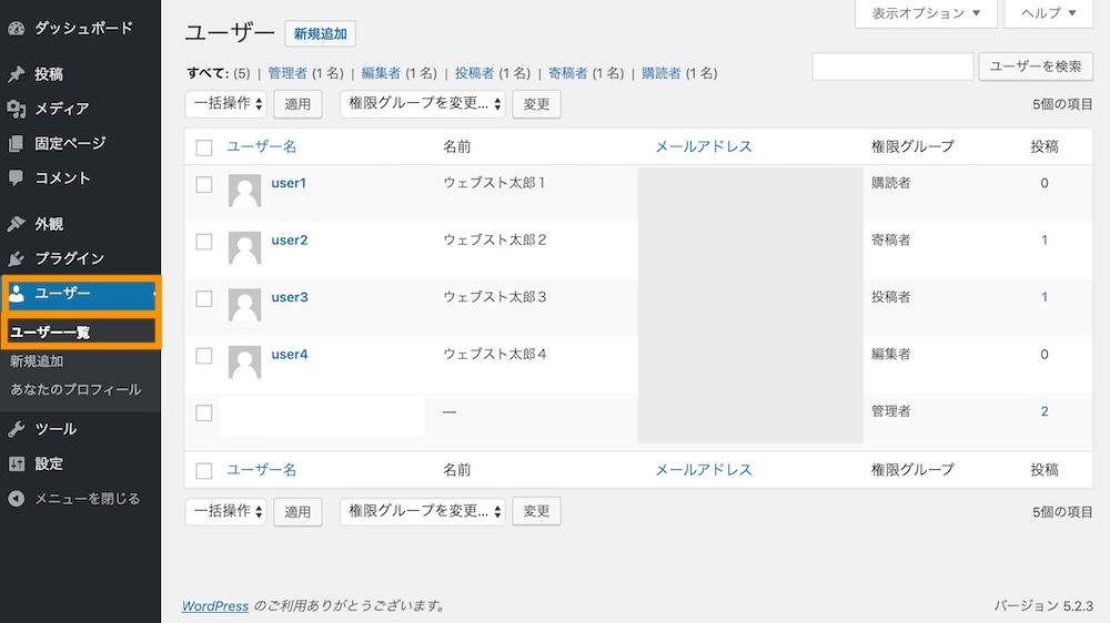 ユーザー>ユーザー一覧