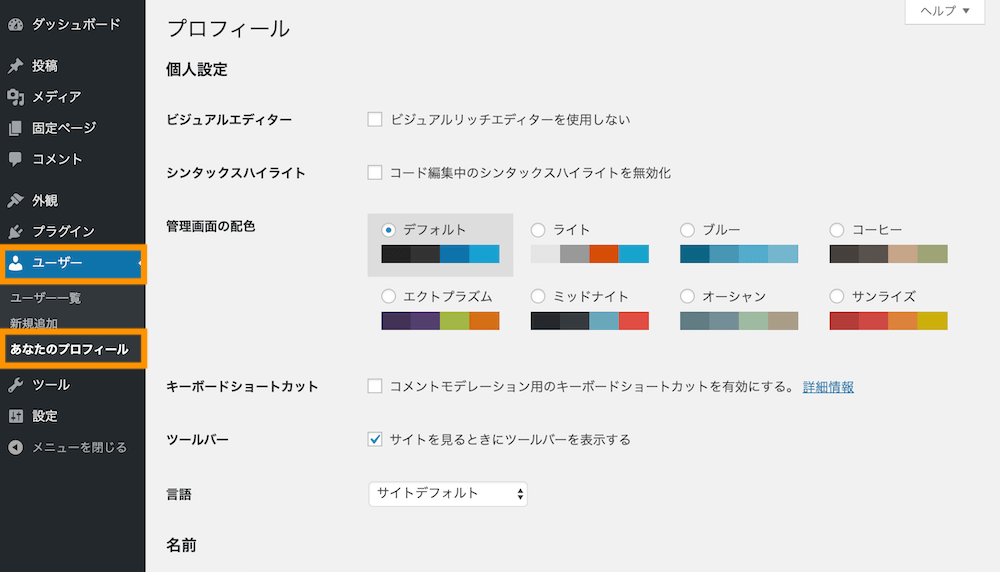 ユーザー>あなたのプロフィール