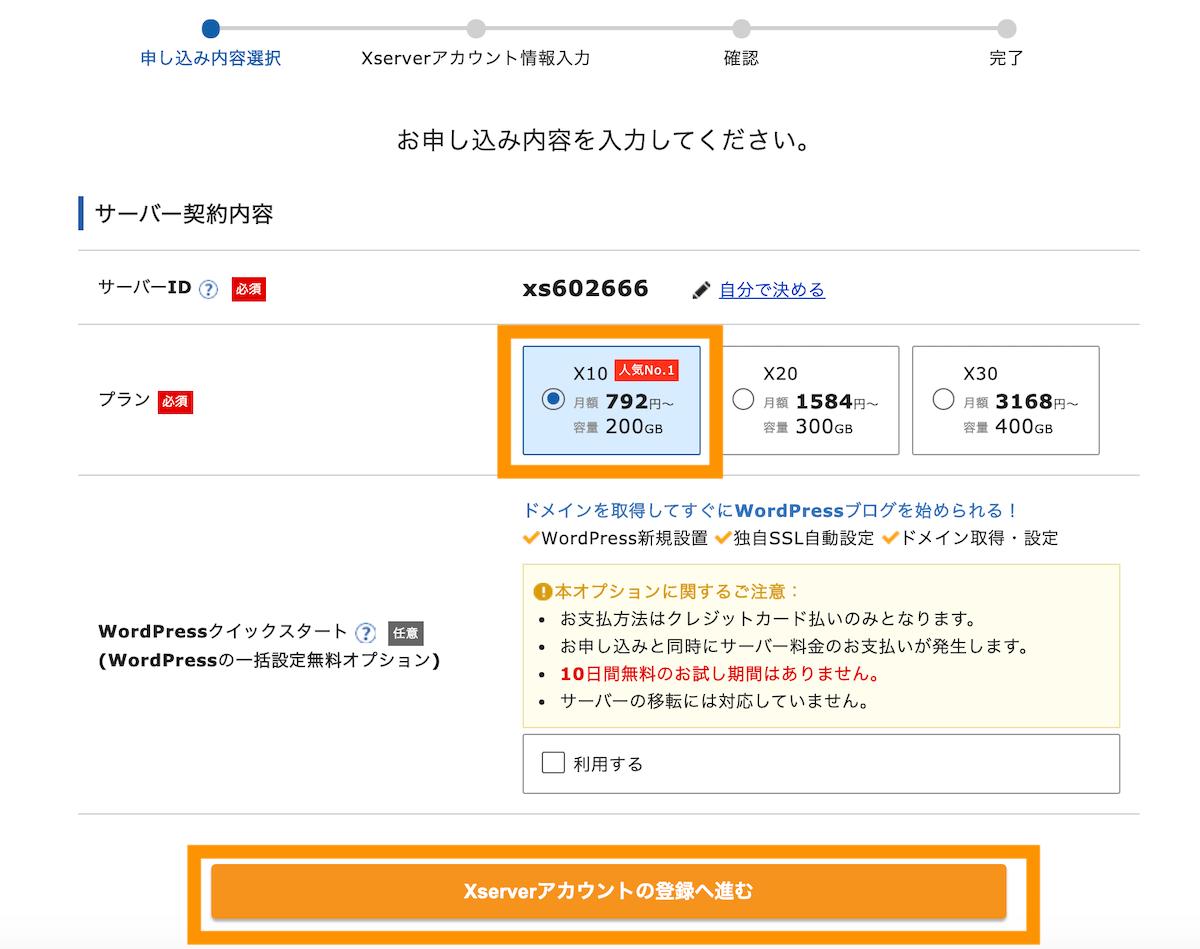 エックスサーバー  XServer アカウントの登録に進む