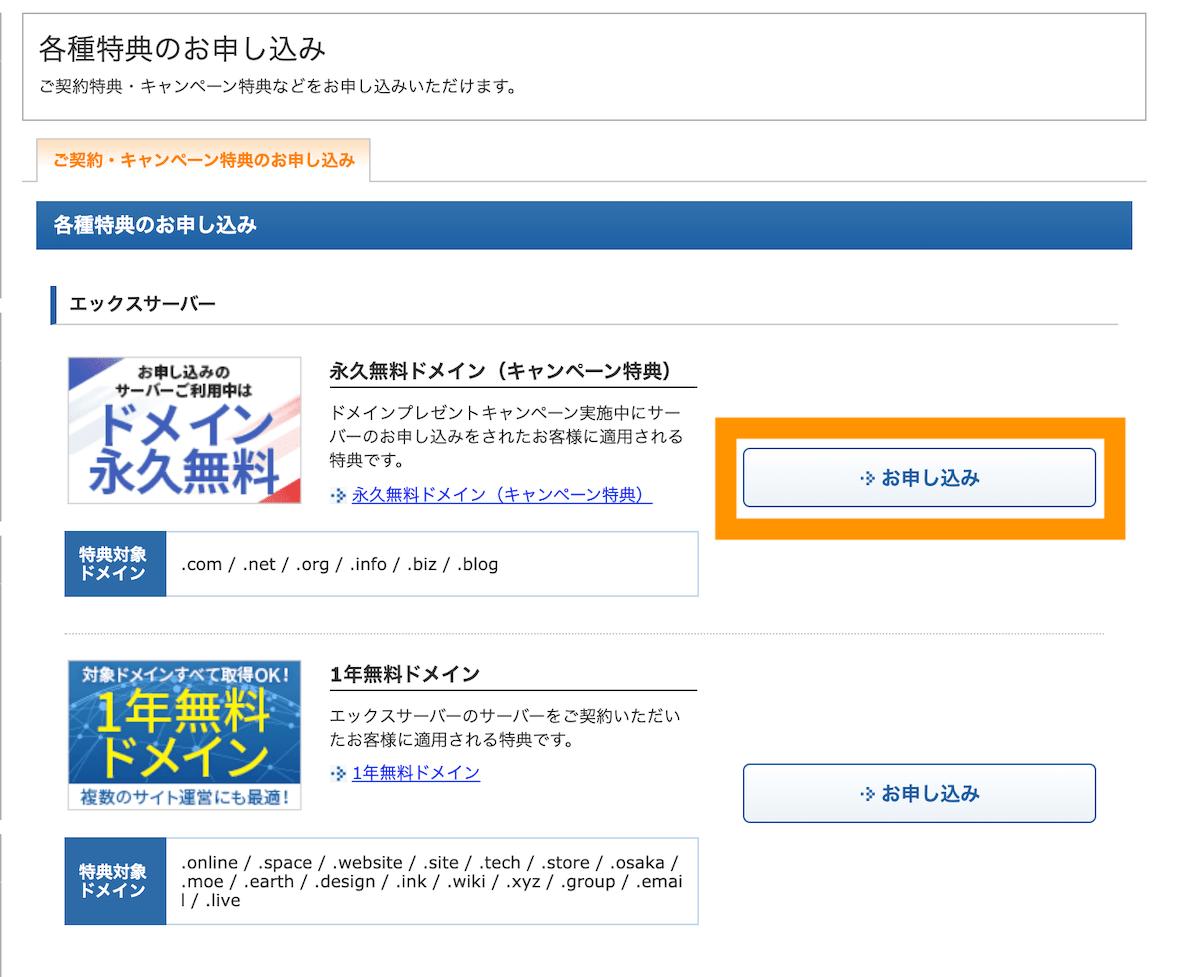 エックスサーバー  特典 無料ドメインの申し込み