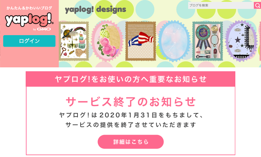 Yaplogサービス終了のお知らせ